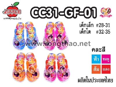 Apple - CC31-GF-01
