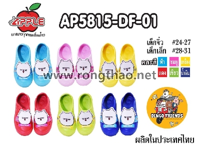 Apple - AP5815-DF-01