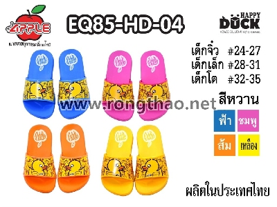 Apple - EQ85-HD-04