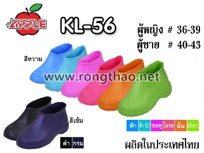 Apple - KL56